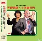 Guang Gun Yin Yuan . Tu Lao Chuang Shi Jie (Vinyl LP) (Limited Edition)