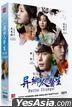Doctor Stranger (DVD) (Ep. 1-20) (End) (Multi-audio) (English Subtitled) (SBS TV Drama) (Singapore Version)