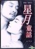 星月童話 (1999) (DVD) (修復版) (香港版)