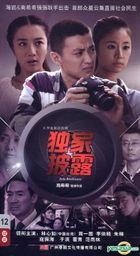 Sole Disclosure (2010) (DVD) (Ep. 1-30) (End) (China Version)