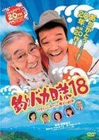 Tsuribaka Nisshi 18 - Hama-chan Su-san Seto no Yakusoku (DVD) (Japan Version)