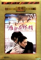 The Wild Goose On The Wing (DVD) (Hong Kong Version)
