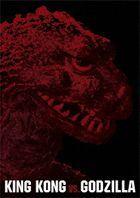 キングコング対ゴジラ 4Kリマスター [4K ULTRA HD + Blu-ray]  [初回限定生産]