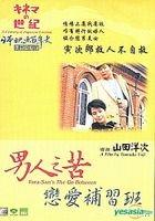 Tora-San's The Go Between (Hong Kong Version)
