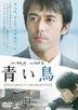 The Blue Bird (DVD) (English Subtitled) (Japan Version)