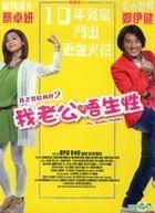 My Sassy Hubby (2012) (DVD) (Taiwan Version)
