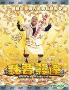 Lucky Fat Man (2017) (DVD) (Malaysia Version)
