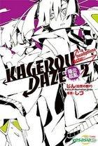Kagerou Daze (Vol.2) A Headphone Actor (Fictions)