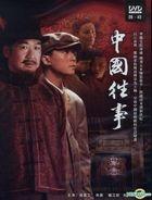Memoirs In China (DVD) (Part II) (End) (Taiwan Version)