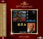 Diao Yu Lang . Dao Cao Ren (Crown Records 50th Anniversary Gold Discs Series)