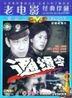 Tong Qi Ling (DVD) (China Version)