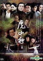 Hu Shan Xing (DVD) (End) (Taiwan Version)