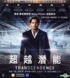 Transcendence (2014) (VCD) (Hong Kong Version)