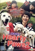 人狗奇緣2 (2010) (DVD) (馬來西亞版)