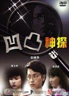 凹凸神探 (DVD) (完) (ATV劇集) (香港版)