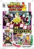Super Dragon Ball Heroes: Universe Mission!! (Vol. 2)
