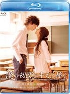 I Give My First Love to You (Blu-ray) (Japan Version)