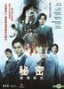 The Top Secret: Murder in Mind (2016) (DVD) (English Subtitled) (Hong Kong Version)