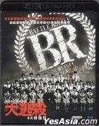 大逃杀 (2000) (4K Ultra HD + Blu-ray) (修复版) (香港版)