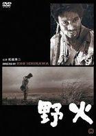 Fires on the Plain (1959) (DVD) (Japan Version)