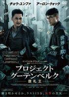 Project Gutenberg (DVD) (Japan Version)