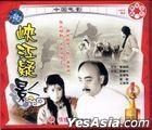 The Doubtful Image of Xiajing (1985) (VCD) (China Version)