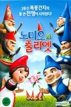 Gnomeo & Juliet (DVD) (Korea Version)