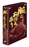 Ude Ni Oboe Ari DVD Box (Japan Version)