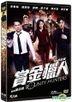 Bounty Hunters (2016) (DVD) (Hong Kong Version)