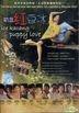 Ice Kacang Puppy Love (DVD) (English Subtitled) (Malaysia Version)