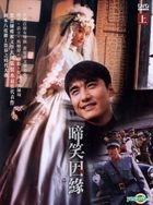 Ti Xiao Yin Yuan (2004) (DVD) (Vol.1 Of 2) (To Be Continued) (Taiwan Version)