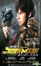 The Tiger Mask (DVD) (Malaysia Version)
