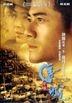 Floating City (2012) (DVD) (Hong Kong Version)