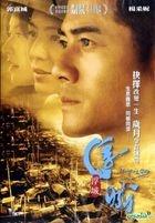 浮城 (2012) (DVD) (香港版)
