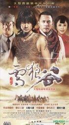 Xue Lang Gu (H-DVD) (End) (China Version)