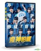 The Soul-Mate (2018) (DVD) (Taiwan Version)