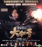 Space Battleship Yamato (VCD) (Hong Kong Version)