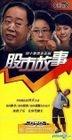 Gu Shi Gu Shi (DVD) (End) (China Version)