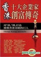 Xiang Gang Shi Da Qi Ye Jia Chuang Fu Chuan Qi