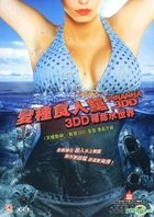 Piranha 3DD (2012) (DVD) (2D Version) (Hong Kong Version)