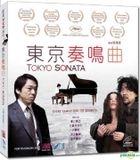 Tokyo Sonata (VCD) (English Subtitled) (Hong Kong Version)