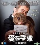 The Beaver (2011) (VCD) (Hong Kong Version)