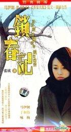 Suo Chun Ji (H-DVD) (End) (China Version)