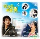 你来自哪颗星 (VCD) (完) (韩/粤语配音) (MBC剧集) (香港版)
