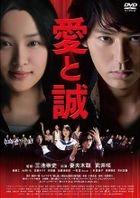 愛與誠 (DVD) (日本版)
