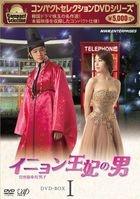 Queen In Hyun's Man (DVD) (Box 1) (Japan Version)