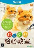 仔細的繪心教室 (Wii U) (日本版)