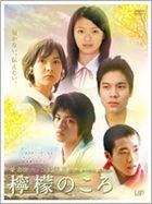Lemon no Koro (DVD) (Japan Version)