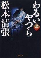 warui yatsura 1 shinchiyou bunko