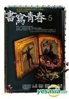 Shu Xie Qing Chun5